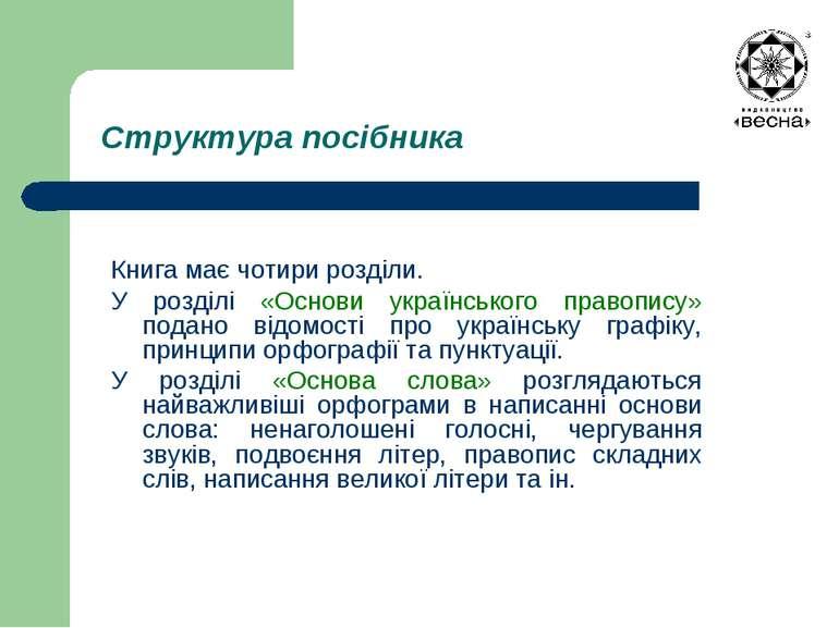 Структура посібника Книга має чотири розділи. У розділі «Основи українського ...