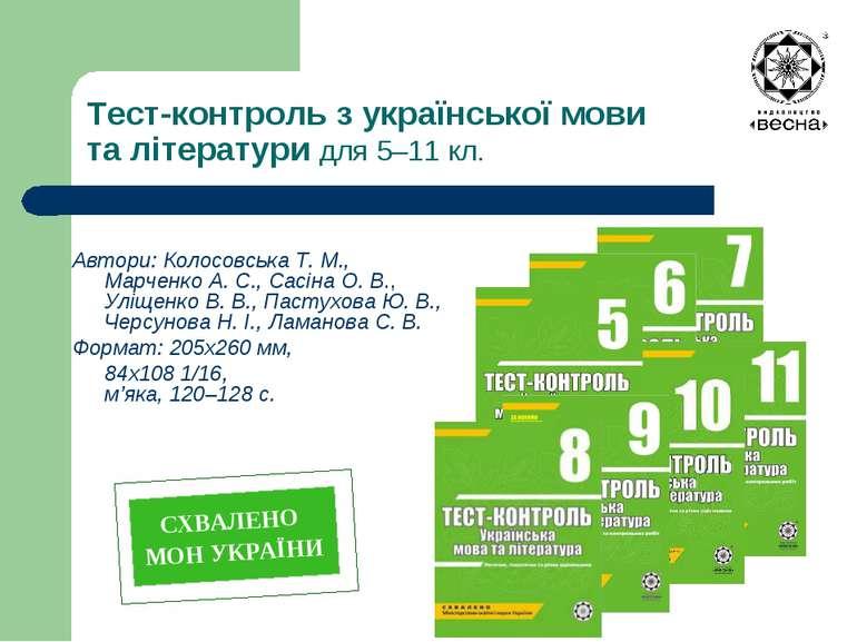 Тест-контроль з української мови та літератури для 5–11 кл. Автори: Колосовсь...