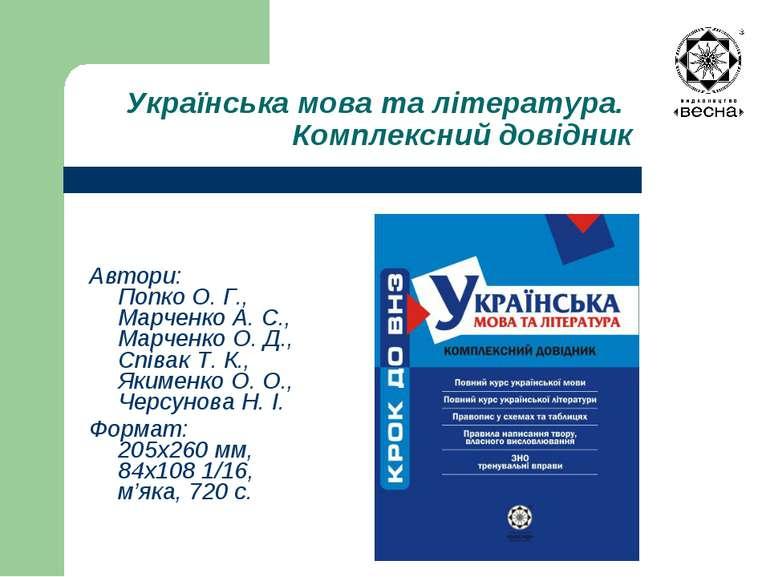 Українська мова та література. Комплексний довідник Автори: Попко О. Г., Марч...
