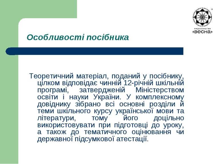 Особливості посібника Теоретичний матеріал, поданий у посібнику, цілком відпо...