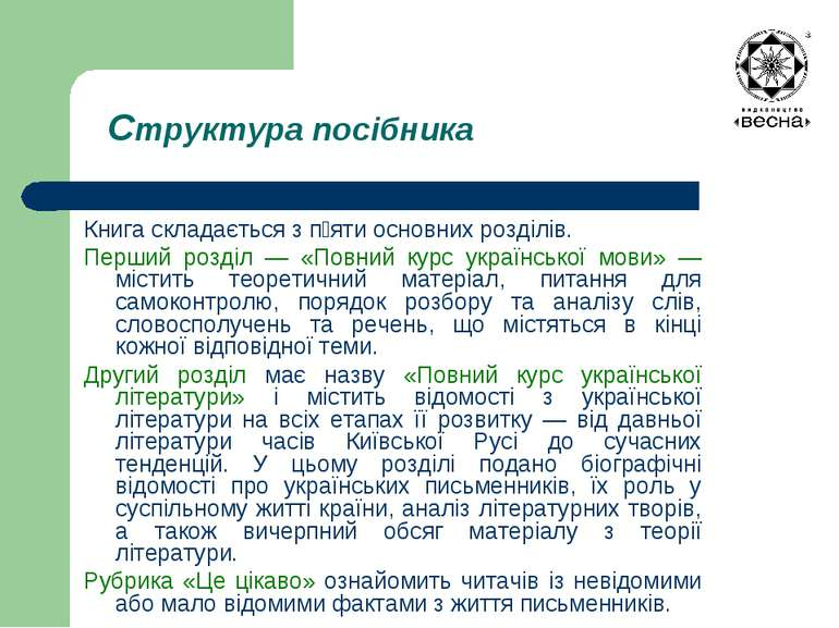 Структура посібника Книга складається з пۥяти основних розділів. Перший розді...