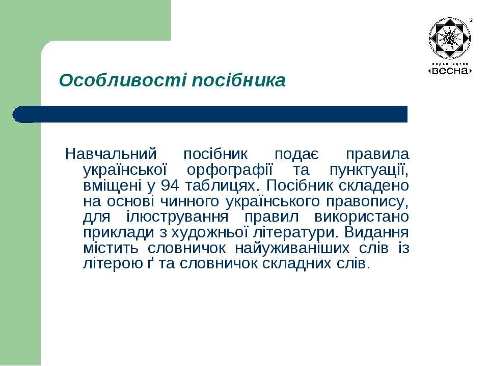 Особливості посібника Навчальний посібник подає правила української орфографі...