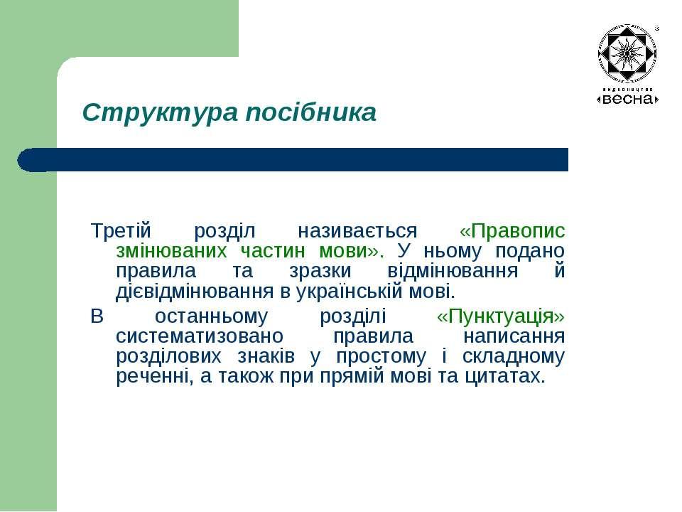 Структура посібника Третій розділ називається «Правопис змінюваних частин мов...