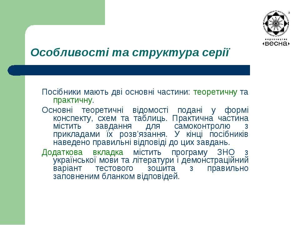 Особливості та структура серії Посібники мають дві основні частини: теоретичн...