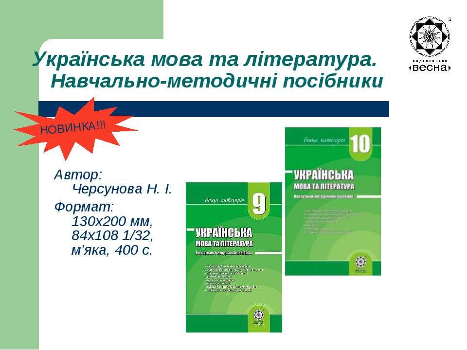 Українська мова та література. Навчально-методичні посібники Автор: Черсунова...