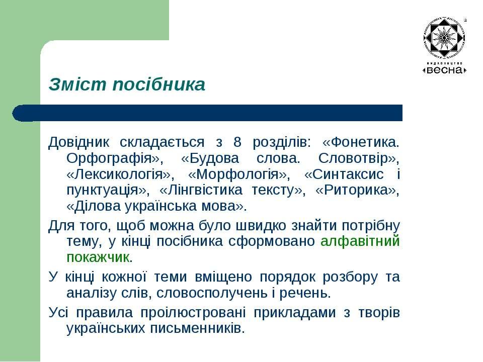 Зміст посібника Довідник складається з 8 розділів: «Фонетика. Орфографія», «Б...
