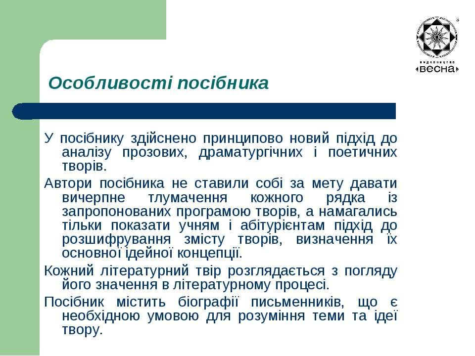 Особливості посібника У посібнику здійснено принципово новий підхід до аналіз...