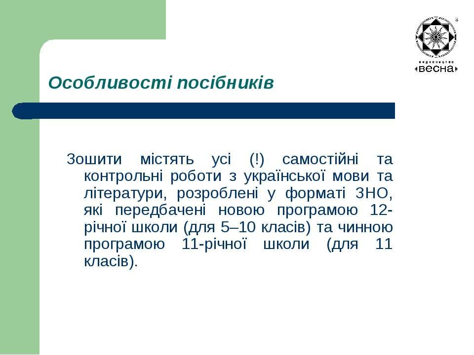 Особливості посібників Зошити містять усі (!) самостійні та контрольні роботи...