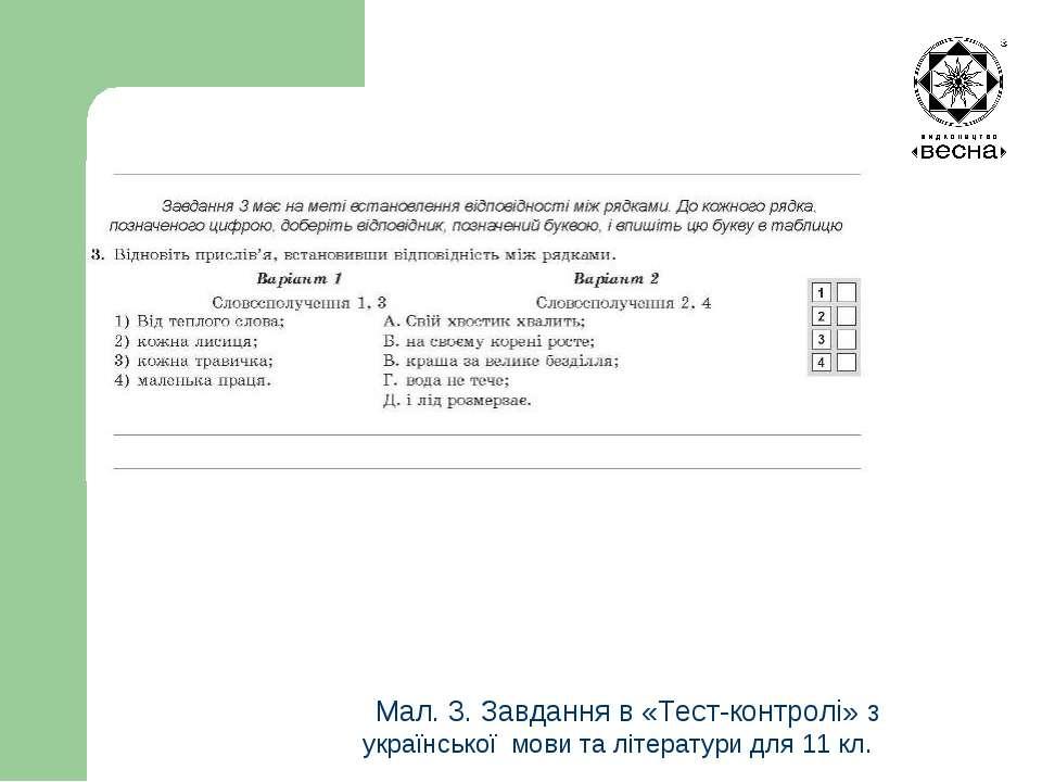 Структура посібника Мал. 3. Завдання в «Тест-контролі» з української мови та ...