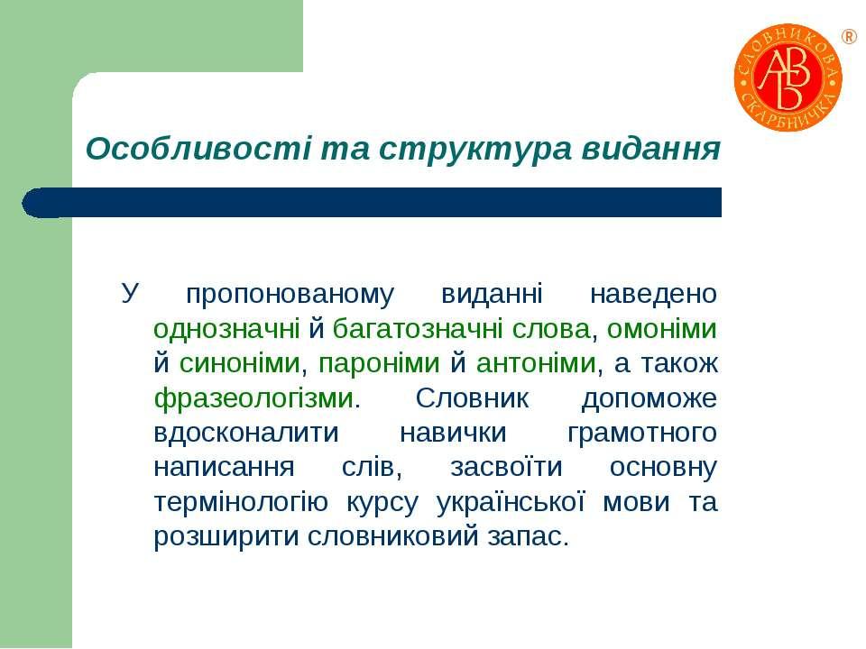 Особливості та структура видання У пропонованому виданні наведено однозначні ...