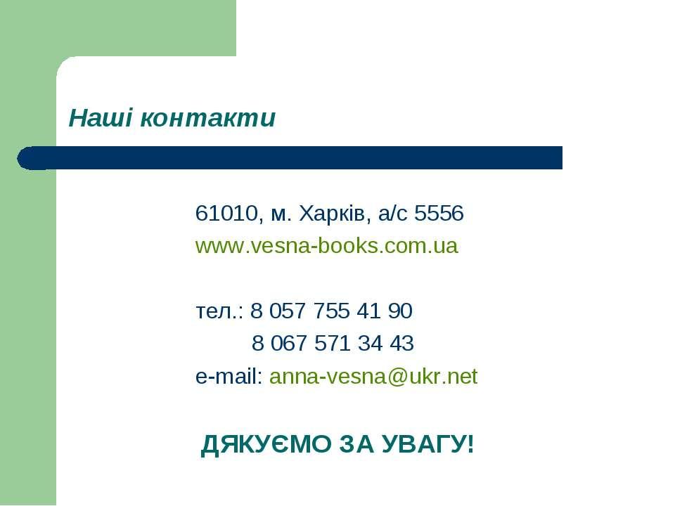 Наші контакти 61010, м. Харків, а/с 5556 www.vesna-books.com.ua тел.: 8 057 7...
