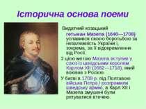 Історична основа поеми Видатний козацький гетьман Мазепа (1640—1709) уславивс...