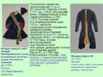 Полтавское сражение, произошедшее 8июля (27июня постарому стилю) 1709года...