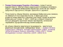 Поема Олександра Пушкіна «Полтава», попри її високі художні якості, трактує о...
