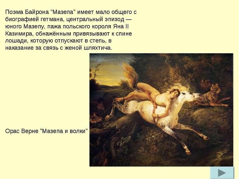 """Поэма Байрона """"Мазепа"""" имеет мало общего с биографией гетмана, центральный эп..."""
