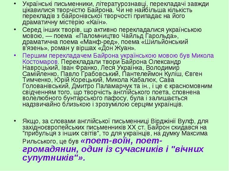 Українські письменники, літературознавці, перекладачі завжди цікавилися творч...