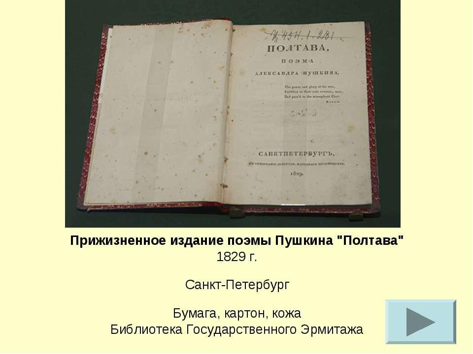 """Прижизненное издание поэмы Пушкина """"Полтава"""" 1829 г. Санкт-Петербург Бумага, ..."""