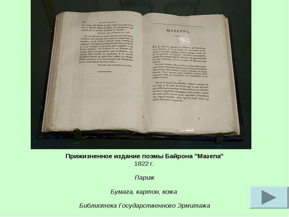"""Прижизненное издание поэмы Байрона """"Мазепа"""" 1822 г. Париж Бумага, картон, кож..."""