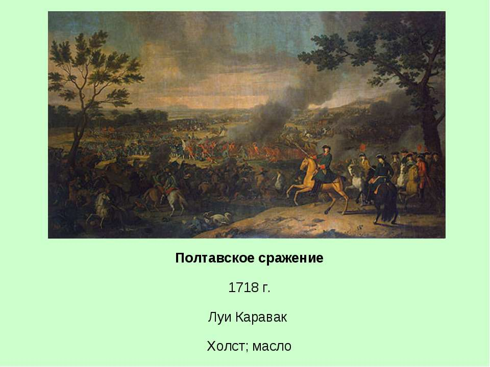 Полтавское сражение 1718 г. Луи Каравак Холст; масло