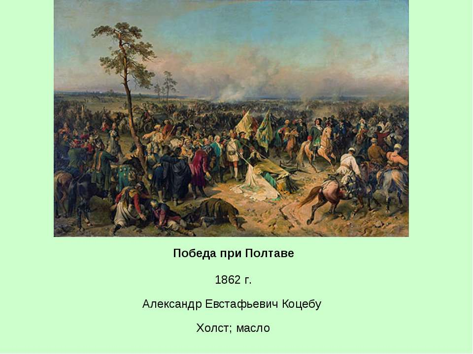 Победа при Полтаве 1862 г. Александр Евстафьевич Коцебу Холст; масло