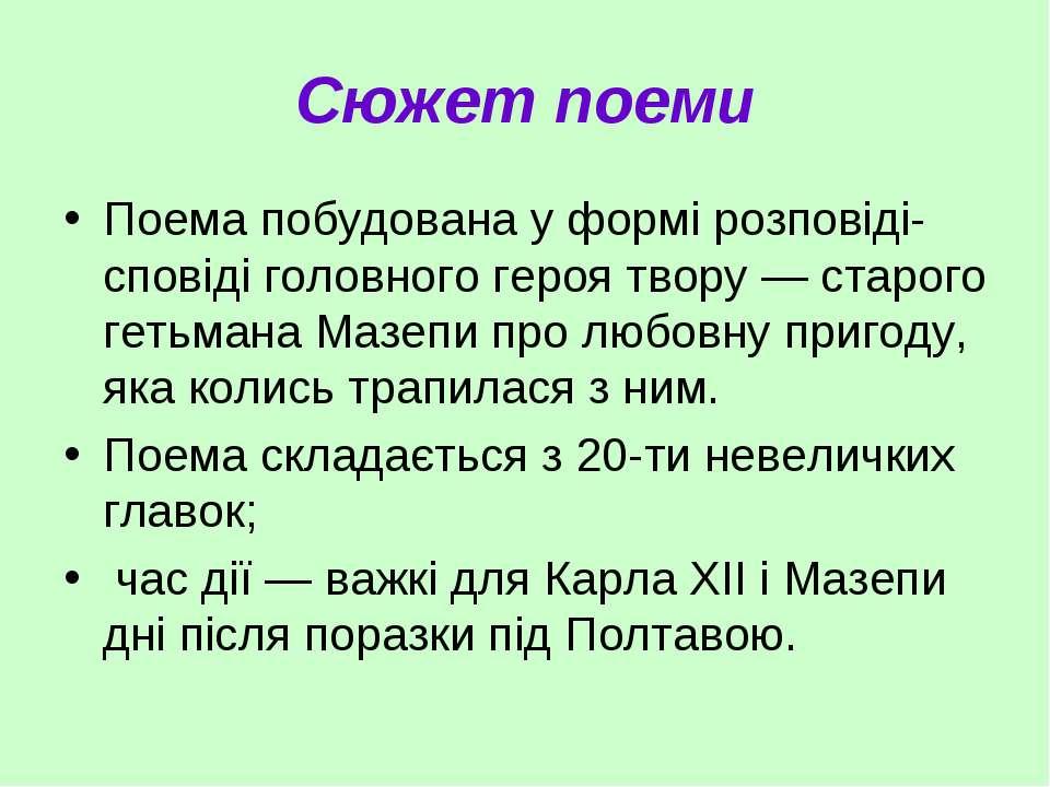Сюжет поеми Поема побудована у формі розповіді-сповіді головного героя твору ...