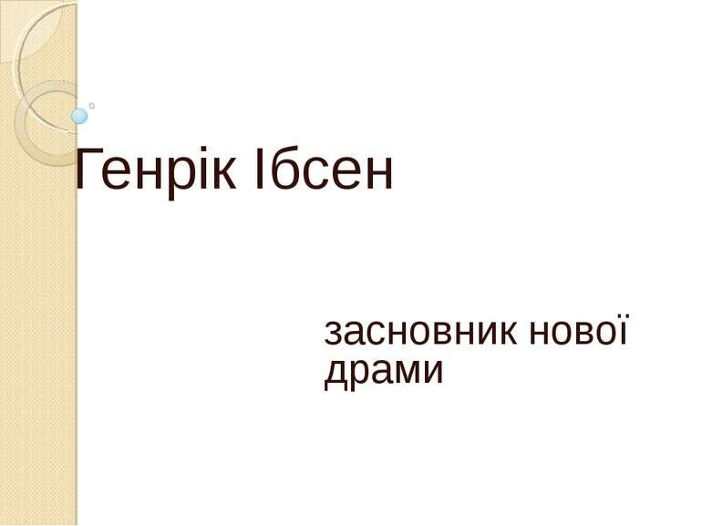 Генрік Ібсен засновник нової драми