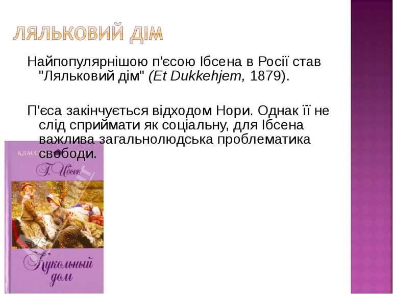 """Найпопулярнішою п'єсою Ібсена в Росії став """"Ляльковий дім"""" (Et Dukkehjem, 187..."""