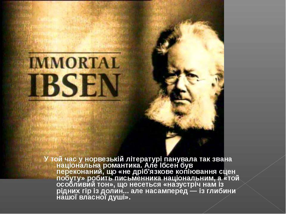 У той час у норвезькій літературі панувала так звана національна романтика. А...