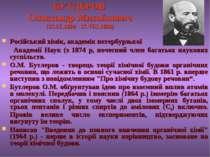 БУТЛЕРОВ Олександр Михайлович (15.IX.1828 - 17.VIII.1886) Російський хімік, а...