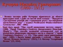 Кучеров Михайло Григорович (1850 - 1911) Велика частина робіт Кучерова віднос...