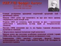 КЕКУЛЕ Фрідріх Август (7.IX.1829 - 13.VII.1896), німецький хімік-органік Осно...
