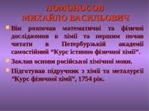 ЛОМОНОСОВ МИХАЙЛО ВАСИЛЬОВИЧ Він розпочав математичні та фізичні дослідження ...