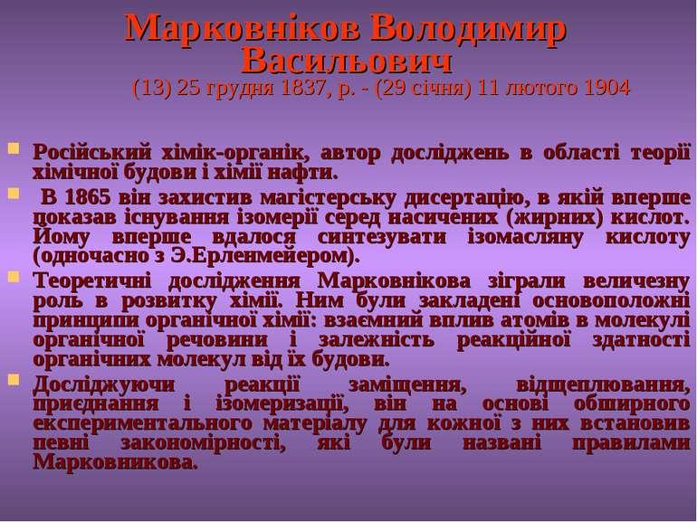 Марковніков Володимир Васильович (13) 25 грудня 1837, р. - (29 січня) 11 люто...