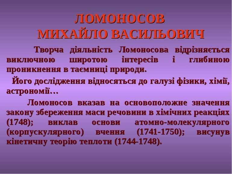 ЛОМОНОСОВ МИХАЙЛО ВАСИЛЬОВИЧ Творча діяльність Ломоносова відрізняється виклю...