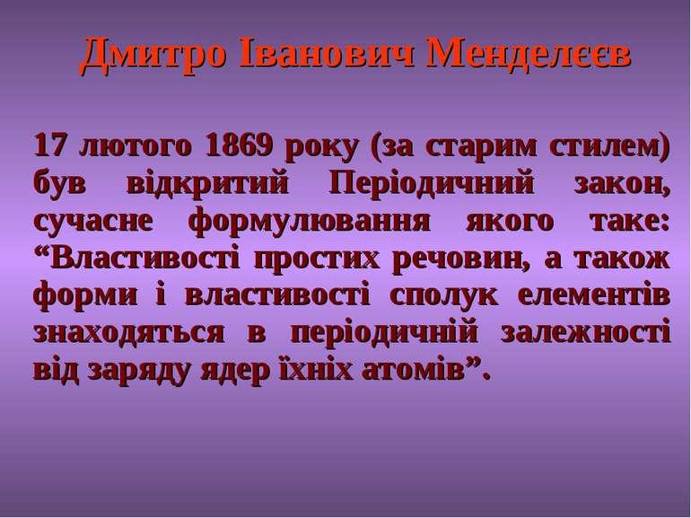 Дмитро Іванович Менделєєв 17 лютого 1869 року (за старим стилем) був відкрити...