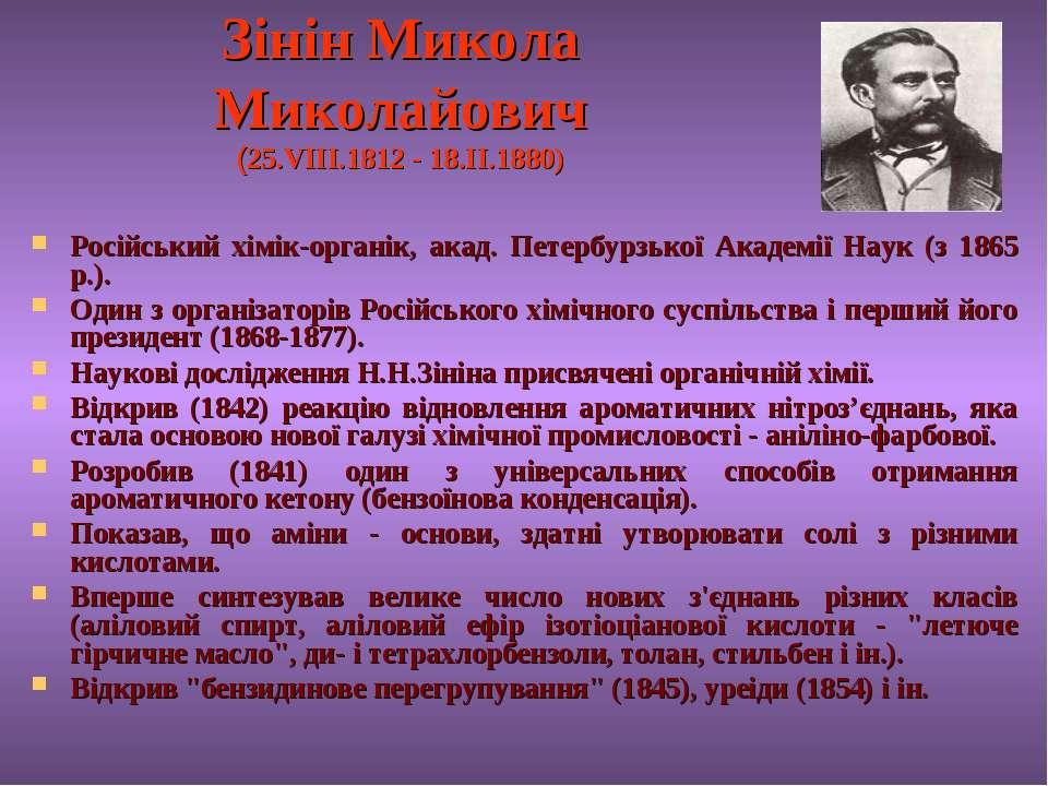 Зінін Микола Миколайович (25.VIII.1812 - 18.II.1880) Російський хімік-органік...