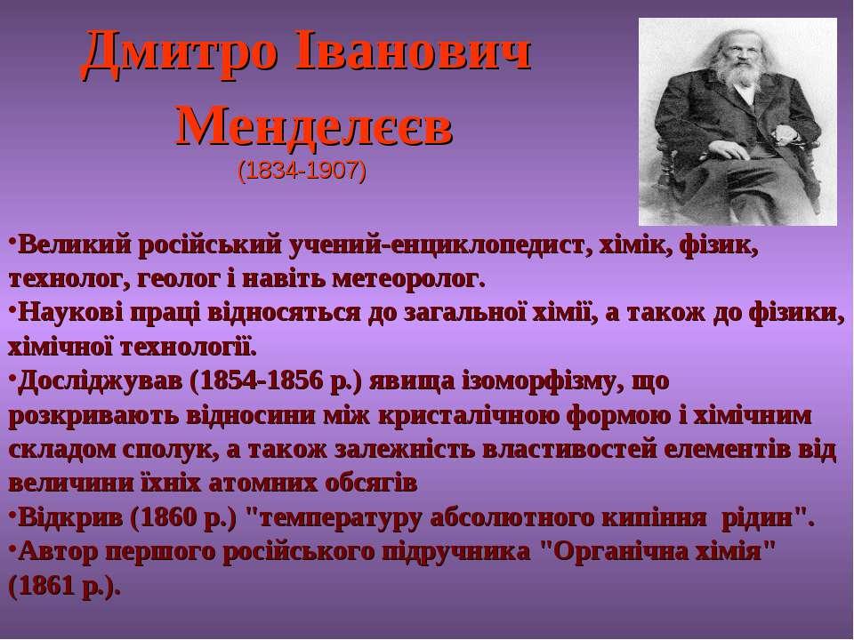 Дмитро Іванович Менделєєв (1834-1907) Великий російський учений-енциклопедист...