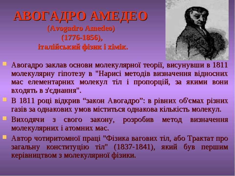 АВОГАДРО АМЕДЕО (Avogadro Amedeo) (1776-1856), італійський фізик і хімік. Аво...