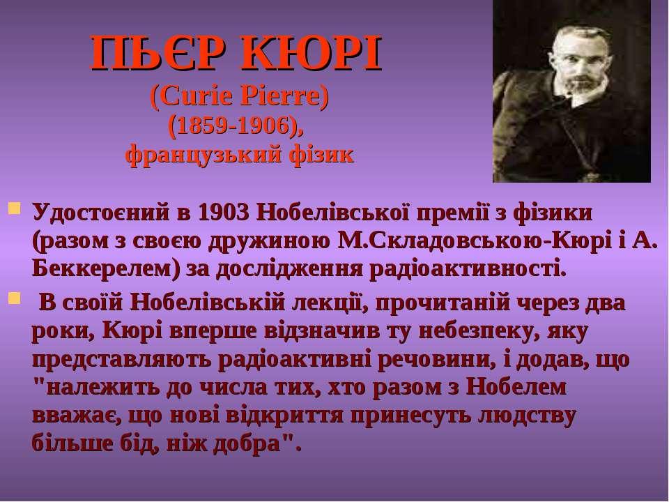 ПЬЄР КЮРІ (Curie Pierre) (1859-1906), французький фізик Удостоєний в 1903 Ноб...