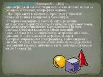 Клавдій Птолемей(близько87— 165)—давньогрецькийвчений,твори якого мали в...
