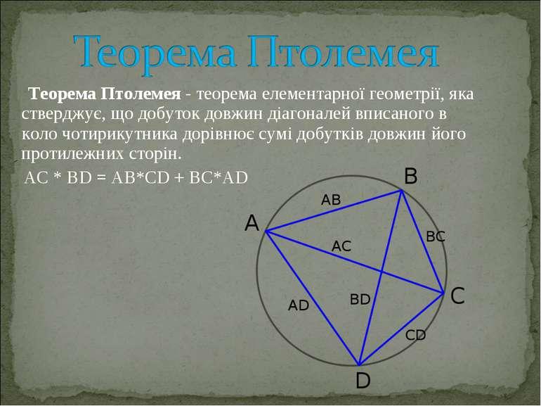 ТеоремаПтолемея-теорема елементарноїгеометрії, яка стверджує, що добуток ...