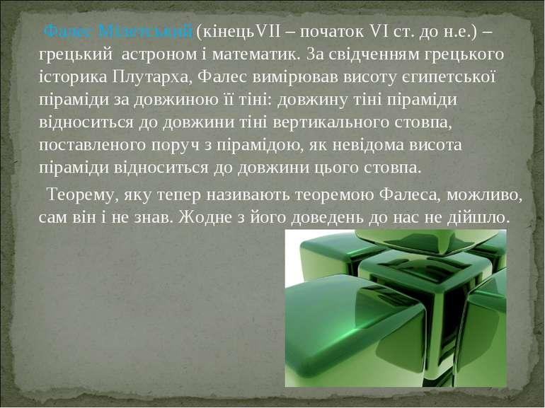 Фалес Мілетський (кінецьVII – початок VI ст. до н.е.) – грецький астроном і м...