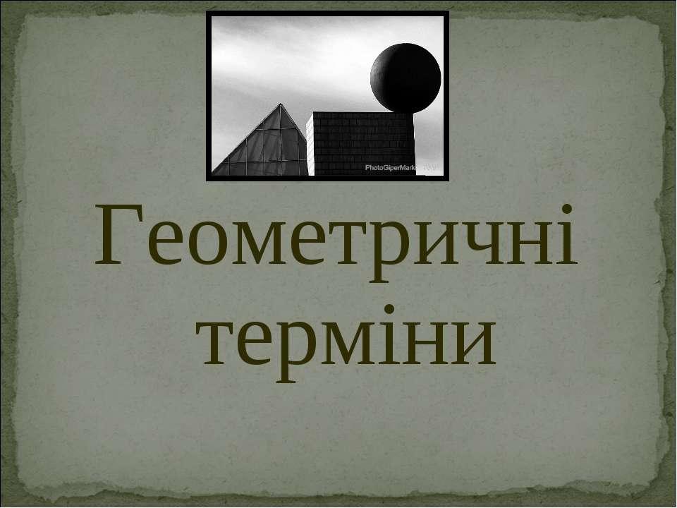 Геометричні терміни