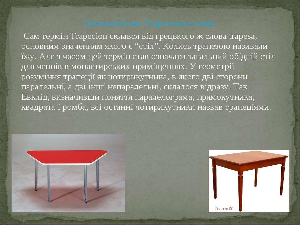 Трапеція (грец. Trapecion)-столик. Сам термін Trapecion склався від грецького...