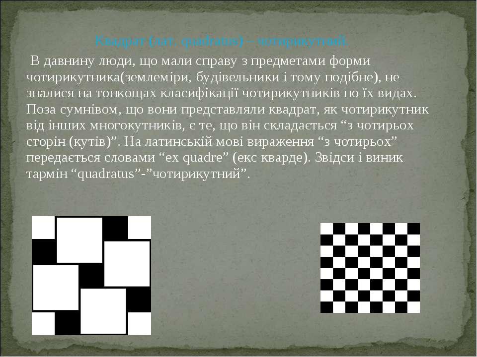 Квадрат (лат. quadratus) – чотирикутний. В давнину люди, що мали справу з пре...