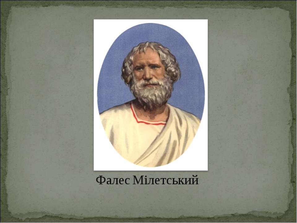 Фалес Мілетський