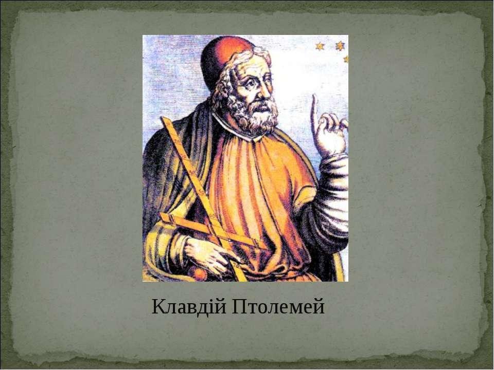 Клавдій Птолемей