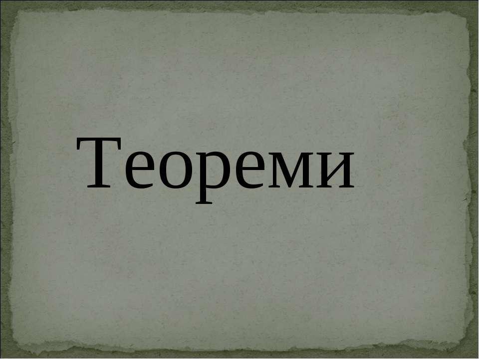 Теореми