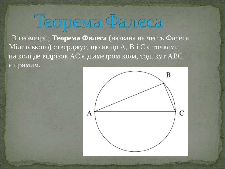 Вгеометрії,ТеоремаФалеса(названа на честьФалеса Мілетського) стверджує, ...