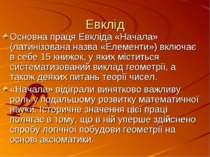 Евклід Основна праця Евкліда «Начала» (латинізована назва «Елементи») включає...